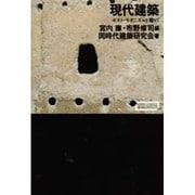 現代建築―ポスト・モダニズムを超えて(ワードマップ) [単行本]