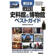 東日本 戦国史料館&博物館ベストガイド [単行本]