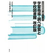 学習指導・調べ学習と学校図書館 改訂版 (学校図書館図解・演習シリーズ〈3〉) [全集叢書]