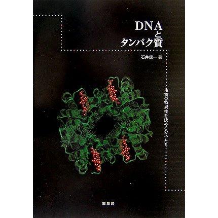 DNAとタンパク質―生物の特異性を決める分子たち [単行本]