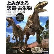 よみがえる恐竜・古生物 ―ビジュアルCG版(BBC BOOKS) [図鑑]
