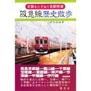 阪急線歴史散歩(史跡をたずねて各駅停車) [単行本]