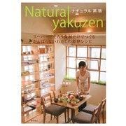 Natural yakuzen(ナチュル薬膳)―スーパーでそろう食材だけでつくるがんばらないわたしの薬膳レシピ [単行本]