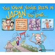 なんでそーなの、ニッポン人!?―You Know You've Been in Japan Too Long! [絵本]