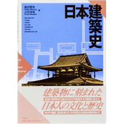 日本建築史 [単行本]
