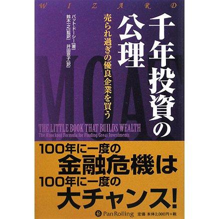 千年投資法の公理―売られ過ぎの優良企業を買う(ウィザードブックシリーズ〈147〉) [単行本]