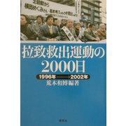 拉致救出運動の2000日―1996年→2002年 [単行本]