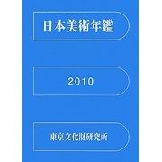 日本美術年鑑〈平成22年版(2010)〉 [単行本]