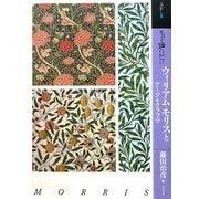 もっと知りたいウィリアム・モリスとアーツ&クラフツ(アート・ビギナーズ・コレクション) [単行本]