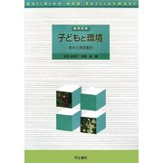 保育内容 子どもと環境―基本と実践事例 [単行本]