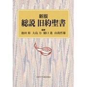 総説旧約聖書 新版 [全集叢書]
