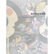 森田りえ子作品集―1979-2011 [単行本]