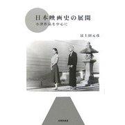 日本映画史の展開―小津作品を中心に [単行本]