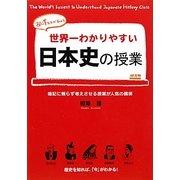 世界一わかりやすい日本史の授業 [単行本]