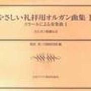 やさしい礼拝用オルガン曲集 1(オルガン曲集 No. 38) [単行本]