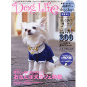 Dog Life Vol.1(OAK MOOK 162) [ムックその他]