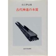 古代神道の本質 [全集叢書]