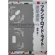 フランク・ロイド・ライトの建築遺産 [単行本]