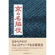 京の名脇役 [単行本]