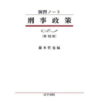 演習ノート 刑事政策 第10版 [全集叢書]