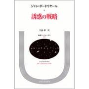 誘惑の戦略(叢書・ウニベルシタス)