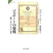 パスポートの発明―監視・シティズンシップ・国家(サピエンティア) [全集叢書]
