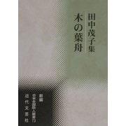 木の葉舟―田中茂子集(新編日本全国歌人叢書) [単行本]