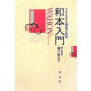 和本入門―千年生きる書物の世界 [単行本]