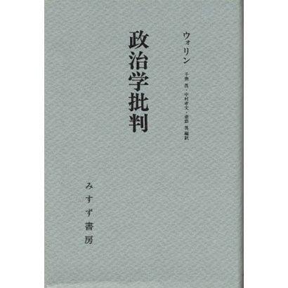 政治学批判 [単行本]