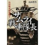 サムライ戦車隊長―島田戦車隊奮戦す(光人社NF文庫) [文庫]
