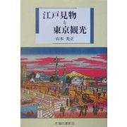 江戸見物と東京観光(臨川選書) [全集叢書]