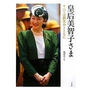 皇后美智子さま―すべては微笑みとともに [単行本]