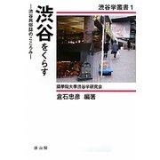渋谷をくらす―渋谷民俗誌のこころみ(渋谷学叢書) [単行本]