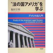 """""""法の国アメリカ""""を学ぶ―アメリカ法入門 [単行本]"""