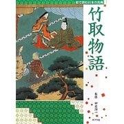 絵で読む日本の古典〈1〉竹取物語 [単行本]