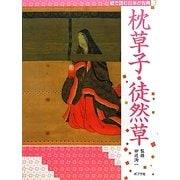 絵で読む日本の古典〈3〉枕草子・徒然草 [単行本]