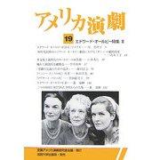 アメリカ演劇〈19〉エドワード・オールビー特集2 [単行本]