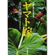 ヤマト嫁―沖縄に恋した女たち [単行本]