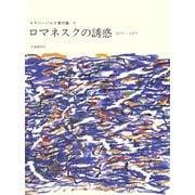 ロマネスクの誘惑―1975-1977(ロラン・バルト著作集〈9〉) [全集叢書]