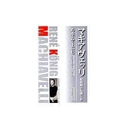 マキアヴェッリ―転換期の危機分析(叢書・ウニベルシタス) [全集叢書]