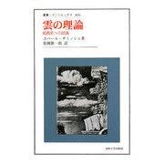 雲の理論―絵画史への試論(叢書・ウニベルシタス) [全集叢書]