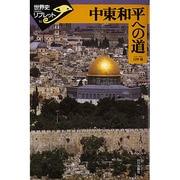 中東和平への道(世界史リブレット〈52〉) [全集叢書]