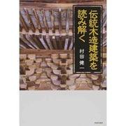 伝統木造建築を読み解く [単行本]