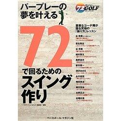 72で回るためのスイング作り(72ヴィジョンGOLFシリーズ〈1〉) [単行本]