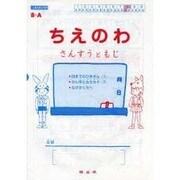 ちえのわ 8-A [絵本]