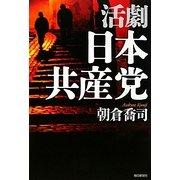 活劇 日本共産党 [単行本]