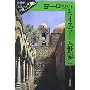 ヨーロッパとイスラーム世界(世界史リブレット〈58〉) [全集叢書]