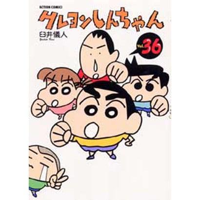 クレヨンしんちゃん Volume36(アクションコミックス) [コミック]