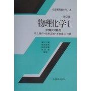物理化学〈1〉物質の構造 第2版 (化学教科書シリーズ) [全集叢書]