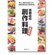 話題店の創作料理 最新版-新しい魅力で差をつけ、お客を集める人気の料理(旭屋出版MOOK) [ムックその他]